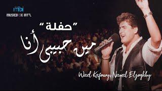 Wael Kfoury & Nawal Al Zoghbi - Min Habibi Ana (Clip) وائل كفوري و نوال الزغبي - مين حبيبي أنا