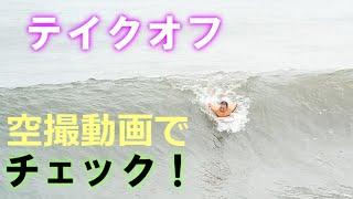 サーフィンテイクオフ空撮動画|押し出される方向に漕ぐこと!