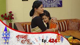 Kunwari Bohu | Full Ep 424 17th Feb 2020 | Odia Serial – TarangTV