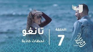 مسلسل #تانغو –حلقة7- لحظات غير صادقة تجمع بين فرح وعامر #رمضان_يجمعنا