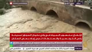 ارتفاع منسوب المياه في وادي مليان المجاور لمدينة رادس التونسية