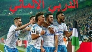 اهداف مباراة ● شالكه ⚽ بوروسيا مونشنغلادباخ 2-2 | 16-03-2017 الدوري الأوروبي