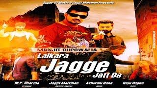 New Punjabi Songs | Lalkara (Jagge Jatt Da) | Manjit Rupowalia | Super10Music | Latest Songs 2016