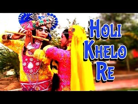 'HOLI KHELO RE' FULL Video | Traditional Fagun Song | Khatu Shyam | Latest Rajasthani HOLI SONG 2015