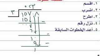 شرح القسمة المطوله بطريقة سهله 1434