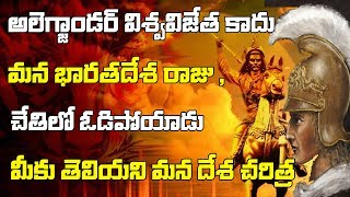 which king defeated alexander in india || facts of alexander and purushottama war || Garuda TV