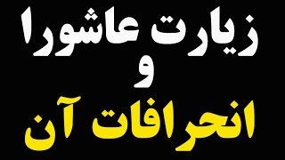 عبدالکریم سروش: قصه امام حسین، زیارت عاشورا و تحریفات شیعیان