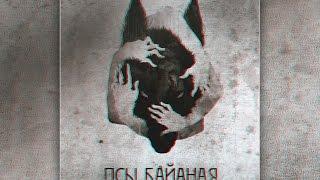 Псы Байаная (Hounds Of Bayanay) - Тымныы оҕуhа (The Great Bull of Cold)