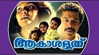 Akashadoothu Malayalam Full Movie | Malayalam Movies Online 2014 | Madhavi, Murali