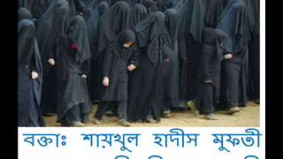 [Bangla Khutba] Hijab by Mufti Jashimuddin Rahmani