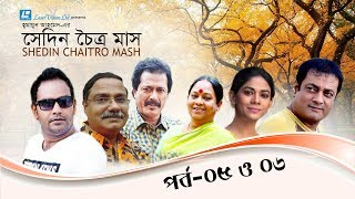 Bangla Natok | Shedin Chaitro Mash | Humayun Ahmed | Part 05 & 06