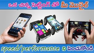 How to Improve Your Mobiles Performance? | Latest Technological Updates | Net India