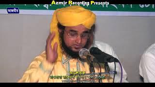 আহলে বায়েত এর ভালবাসার ফজিলত | Mawlana Rashedul Islam Al kaderi | Azmir Recording | 2017