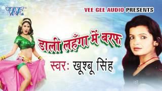 Chhapra Hilela Jab Lahanga Hilale | Dali Lahanga Me Baraf | Khushbu Singh | Bhojpuri Hot Song
