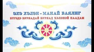 Конкурс Бурятского языка. Эфир от 22.04.2017
