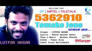 Tomake jene by Lutfor Hasan Bangla New Audio Song 2016 HD