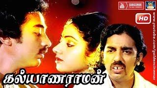 கல்யானராமன் திரைபடம் | KalyanaRaman Full Movie HD | Kamal Hassan,Sridevi | GoldenCinema