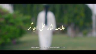 Nisar Ali Ujagar - Sehne Haram Main teaser