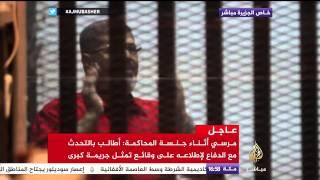 كلمة الرئيس المصري المعزول محمد مرسي أمام المحكمة وشكواه من إجراءات غير مسبوقة ضده في السجن