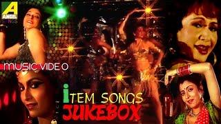 Best Item Songs | Video Jukebox | Superhit songs | Bengali Movie Songs