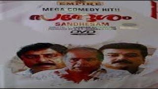 Sandesam 1991 | Malayalam Full Movie | Srinivasan | JayaRam |Thilakan | Malayalam Movies Online