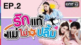 รักแท้แม่ไม่ปลื้ม | EP.2 FULL HD | 12 ต.ค.59 | ช่อง one 31