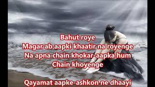 Jo humne dastan apni sunaayi - Woh Kaun Thi - Full Karaoke Scrolling Lyrics