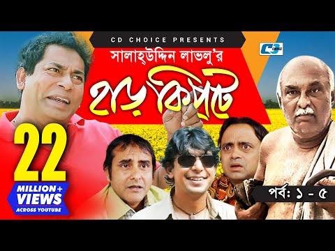 Harkipte | Episode 01-05 | Bangla Comedy Natok | Mosharaf Karim | Chanchal | Shamim Jaman