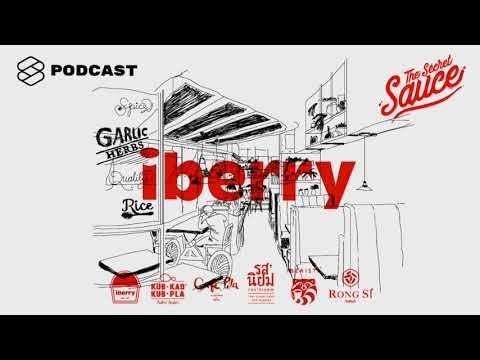 The Secret Sauce EP.12 iberry Group สร้างแบรนด์ร้านอาหารอย่างไรให้อยู่ได้ในยุคแห่งความเปลี่ยนแปลง