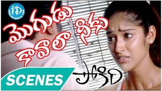 Pokiri Movie Scenes || Ashish Vidyarthi Misbehaves with Ileana|| Mahesh Babu || Puri Jagannadh
