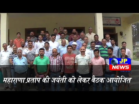 महाराणा प्रताप की जयंती को लेकर बैठक आयोजित  (विडिओ)