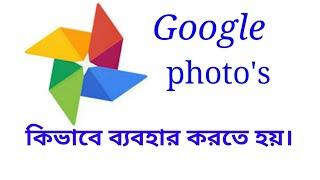 How to use Google photos গুগল ফটো কি এব কিভাবে ব্যবহার করতে হয় ।