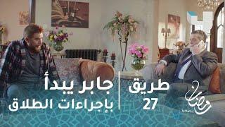 مسلسل طريق- الحلقة 27- جابر يبدأ بإجراءات الطلاق