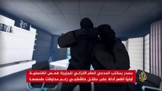 أدلة ترجح مقتل خاشقجي وتدين السعودية 🇹🇷 🇸🇦