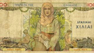 عملة لها تاريخ - الدراخما اليونانية
