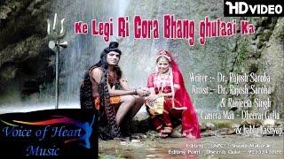 Ke Legi Ri Gora Bhang Ghutaai Ka | Dr. Rajesh Saroha, Ranjeeta Singh | New Bhole Baba Songs 2016