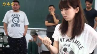電影「沙西米」表演訓練花絮影片
