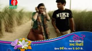 Bangla eid natok 2016 Eid ul adha Moddho Biroti Telefilm  Promo  টেলিফিল্ম   মধ্য বিরতি