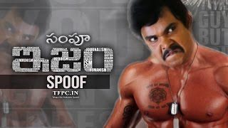 ISM Movie Trailer Spoof   SAMPOOISM   Sampoornesh Babu Version   TFPC