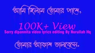 Sorry dipannita video lyrics editing By Nurullah Hq