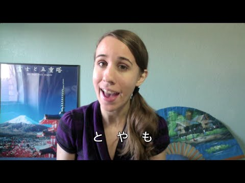 Japanese Lesson: Particles to, ya & mo