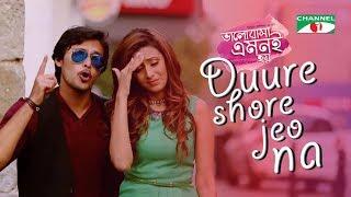 DURE SHORE JEO NA  | BHALOBASA EMONI HOY | BIDYA SINHA MIM | IRFAN SAZZAD | CHANNEL I TV