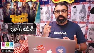 مراجعة مسلسل خلصانة بشياكة | رمضان وأشياء من فيلم جامد | التقييم النهائي