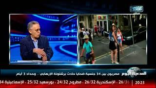 مصريون بين 34 جنسية ضحايا حادث برشلونة الإرهابي.. وحداد 3 أيام