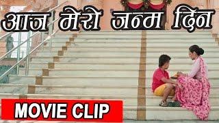 मेरो जन्म दिन | Movie Clip | Nai Nabhannu LA 4 | Priyanka Karki