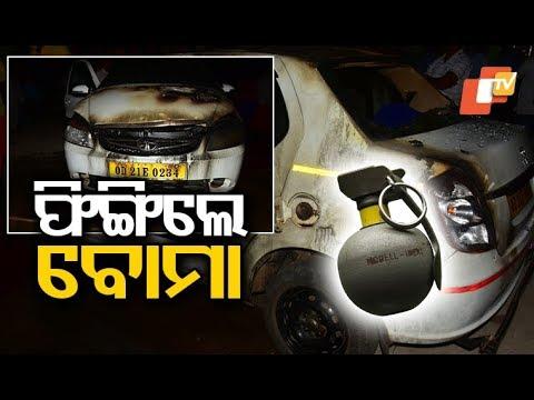 Xxx Mp4 Bombs Hurled At Car Of Sarpanch In Odisha 3gp Sex