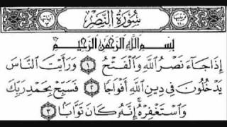 LAST TEN SURAH OF THE HOLY QURAN BEST QURAN RECITATION.