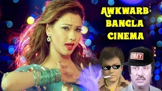 Awkward bangla cinema | Bangla funny video |  Yeasin TheTuber