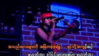 Kaung ma lay kyite tal so pee tawt-Sai Sai and Kyo Kyar