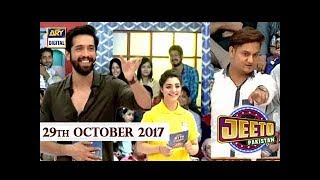 Jeeto Pakistan - 29th October 2017 - ARY Digital Show